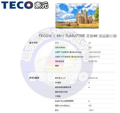 【易力購】TECO 東元4K液晶TL65U7TRE《65吋》全省運送