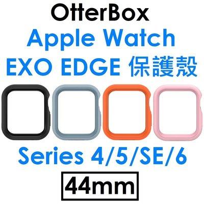 【原廠盒裝】OTTERBOX 蘋果 APPLE Watch EXO EDGE 保護殼(44mm)S4/S5/SE/S6