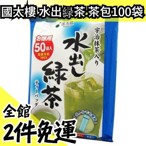 日本原裝 國太樓 宇治抹茶 水出緑茶 茶包 100袋入 茶包 綠茶 宇治抹茶 夏天冷泡茶【水貨碼頭】