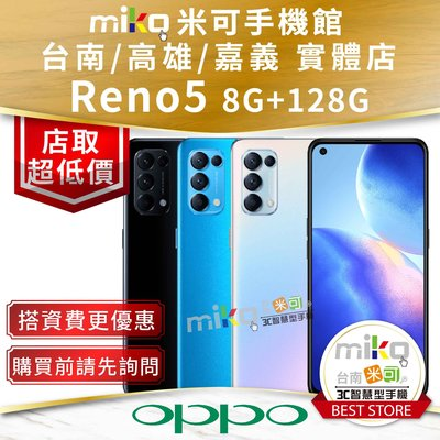 高雄【MIKO米可手機館】OPPO Reno 5 5G 8G/128G 黑空機價$12490 搭資費更優惠 歡迎詢問