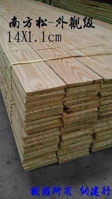 ☆ 網建行 ㊣ 南方松防腐材~【寬14cmX厚1.1cm外觀級~每尺24元】 景觀材 地板 壁板 木材