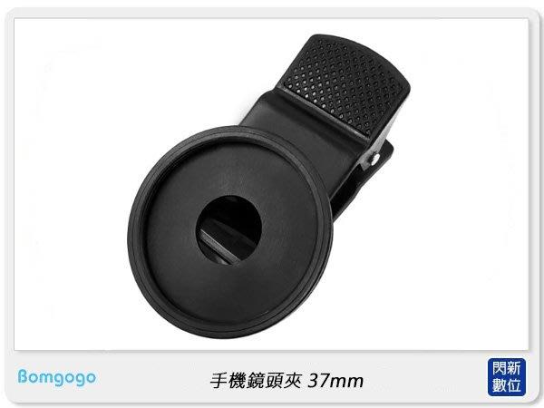 ☆閃新☆Bomgogo Govision 專業級手機鏡頭夾 37mm+濾鏡轉接環 37mm轉58 (公司貨)