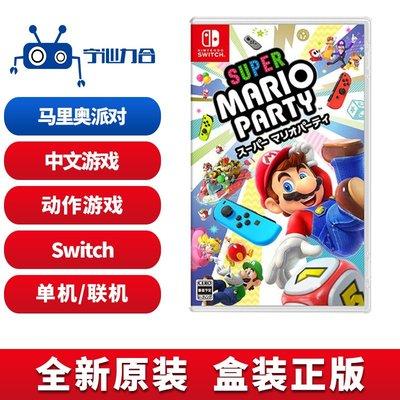 高鳴電玩 任天堂Switch NS遊戲卡帶 超級馬里奧派對 瑪麗歐聚會 支持雙人簡