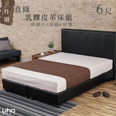 墨爾乳膠黑皮革三件組(床頭片+圓腳床底+床墊)-6尺雙人加大