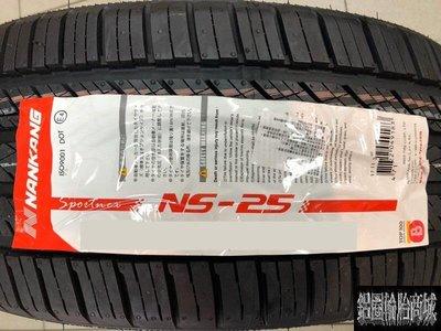 全新輪胎 NS-25 225/45-19 93H 南港 NS25 四條合購再優惠