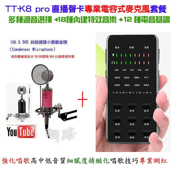 18種特效音TT-K8 pro(k8第二代)手機直播套餐f+isk s500電容式麥克風+防噴網+支架送166種音效軟體