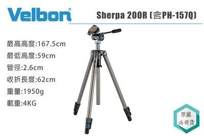 《視冠高雄》現貨 Velbon SHERPA 200R 雙向油壓雲台 三腳架 單眼/攝影機 錄影 攝影 157Q 公司貨