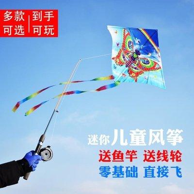 魚竿風箏 菱形風箏小塑料片風箏兒童風箏 送魚竿送防倒轉線輪  全館免運  YYS