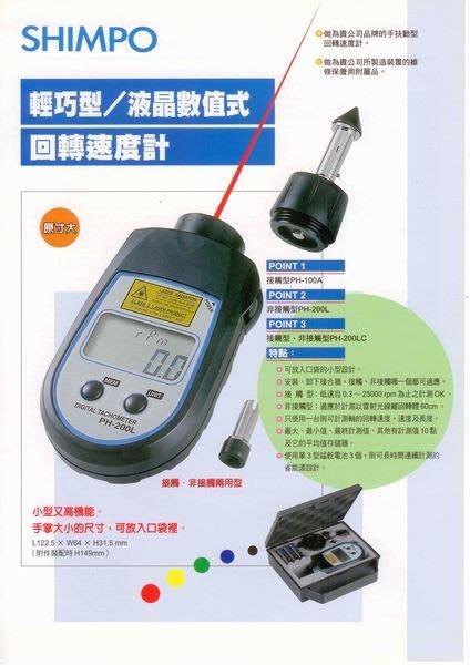 TECPEL 泰菱 》SHIMPO PH-200LC 接觸 非接觸 轉速計 轉速表 轉速計 日本製