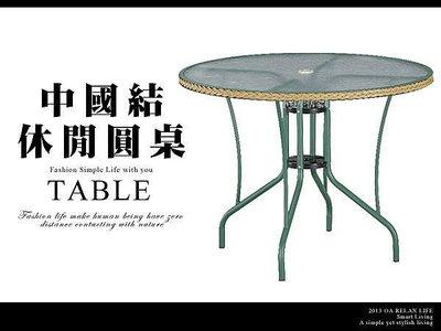 【夢想生活】中國結休閒圓桌(2013-B-369-3)□最便宜 □傢俱多樣化