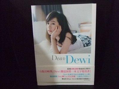 《雜鋪區》Dear Dewi 簡廷芮 文字寫真書