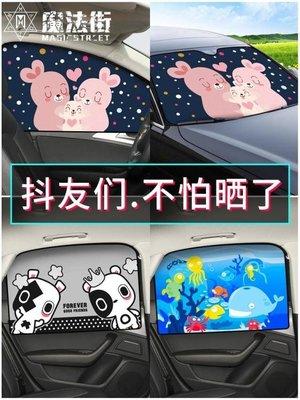 汽車用遮陽簾車內防曬隔熱玻璃自動伸縮車載側窗簾布