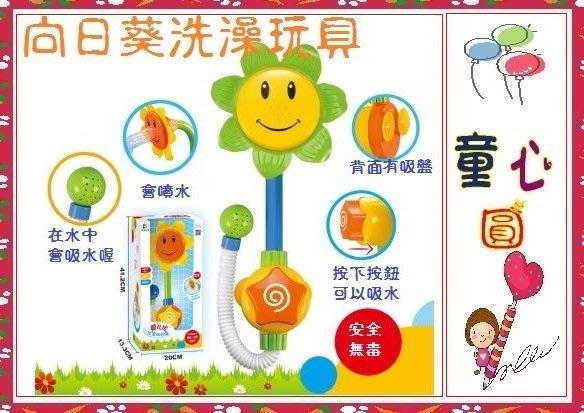 向日葵洗澡玩具 玩具浴室玩具 噴水玩具 兒童玩具 玩水◎童心玩具1館◎