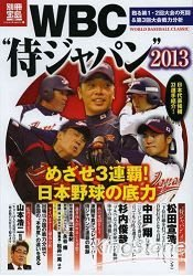 WBC世界棒球經典賽 -日本代表隊候補球員介紹  鈴木一朗 達比修有