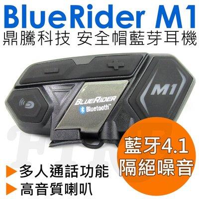 鼎騰 BLUERIDER M1 安全帽藍牙耳機 藍牙4.1 機車 重機 多人對講 數位降噪 生活防水 全新公司貨