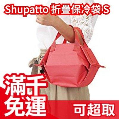 【S】Marna Shupatto 快速收納 保冷袋 可折疊環保袋 購物袋備用袋子 便當袋 露營採買過年伴手禮❤JP