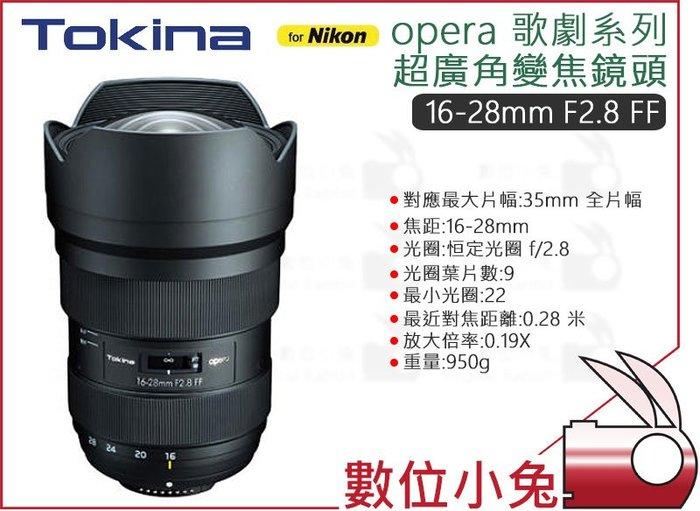 數位小兔【Tokina opera歌劇 16-28mm F2.8 FF NAF 超廣角變焦鏡頭】Nikon 全片幅 公司