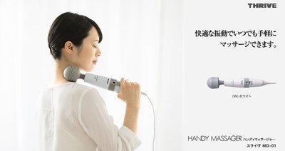 日本 Daito 大東 MD-01 電動按摩器 按摩棒 震動棒 舒緩 放鬆 肩頸腰部痠痛 THRIVE 明星【全日空】