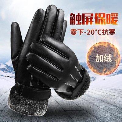 ZIHOPE 皮手套男士冬季加厚加絨保暖防寒觸屏戶外防風防水騎行摩托車手套ZI812