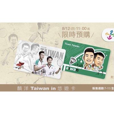 (現貨)奧運羽球金牌麟洋配壓線球 悠遊卡(全套2張)麟洋Taiwan in 悠遊卡