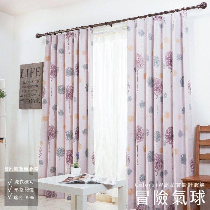 窗簾 冒險氣球 100×165cm 台灣製 2片一組 可水洗