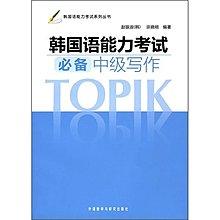 2【韓語】韓國語能力考試必備中級寫作