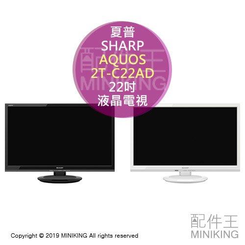 日本代購 SHARP 夏普 AQUOS 2T-C22AD 22吋 液晶電視 FULL HD 黑色 白色