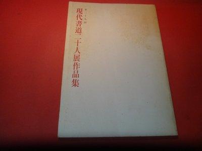 【愛悅二手書坊 23-25】現代書道二十人展作品集  第二十九回