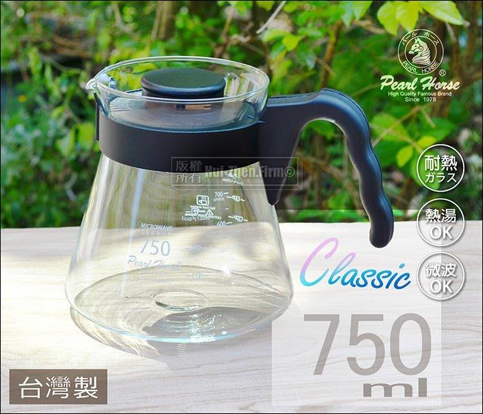 寶馬牌 經典耐熱玻璃壺 750ml/cc【過濾式上蓋】泡茶壺 可搭濾杯手沖咖啡 台灣製 TA-G-12-750