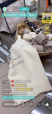 韓國 質感小眾 文青 品牌 棉質環保購物袋提袋背袋