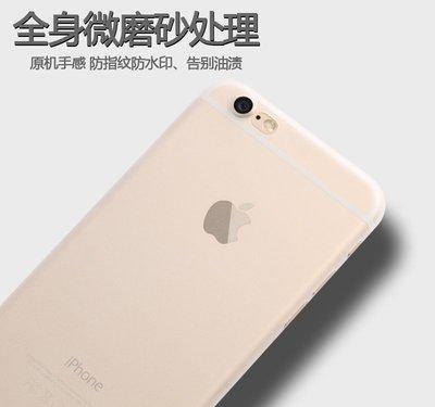 iPhone 7 8 x 6 6s i6 i7 i8 plus 手機殼 完美全包 超薄 磨砂 保護套 硬殼 保護殼 霧面