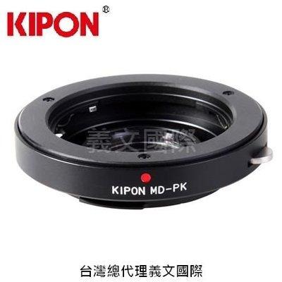 Kipon轉接環專賣店:MD-PK(PENTAX K,Ricoh,Minolta,美能達,賓得士,K-1,K-3,K-3II,K-5,K-30)