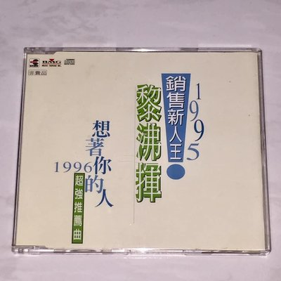 黎沸輝 1996 想著你的人 BMG 巨石音樂 台灣版 宣傳單曲 CD