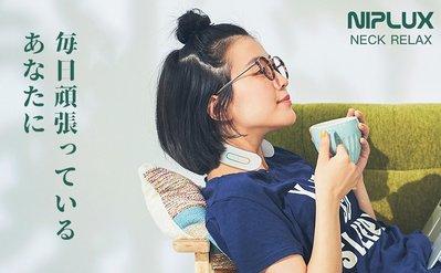 日本原裝 NIPLUX NECK RELAX 溫熱 肩頸 按摩器 頸部 按摩 舒壓 放鬆 舒緩 按摩 家電【全日空】