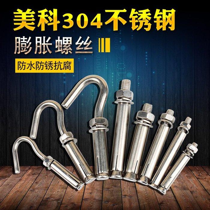 不銹鋼膨脹螺絲 萬能掛鉤加長帶鉤固定鐵釘子m6m8m1超長0膨脹螺栓【每個規格價格不同】