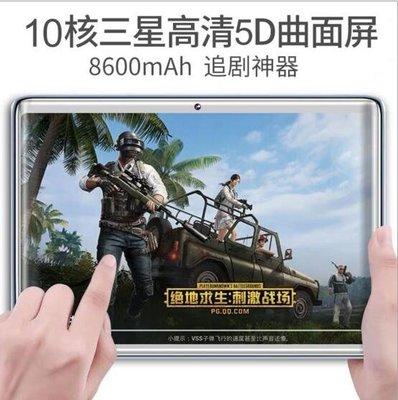 送皮套 全新繁體中文10寸平板電腦 全網通4Gwifi遊戲平板 8G+256G平板電腦 通話平板#15915