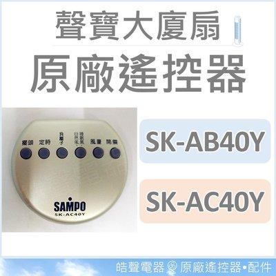SK-AB40Y SK-AC40Y 遙控器 聲寶電風扇遙控器 原廠遙控器 大廈扇 公司貨 原廠材料 遙控器 【皓聲電器】