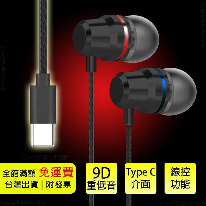 【TypeC 專用耳機】9D搖滾重低音 ~適用TypeC介面 不適用有3.5mm耳機~ 線控耳機 通話 聽音樂 有線