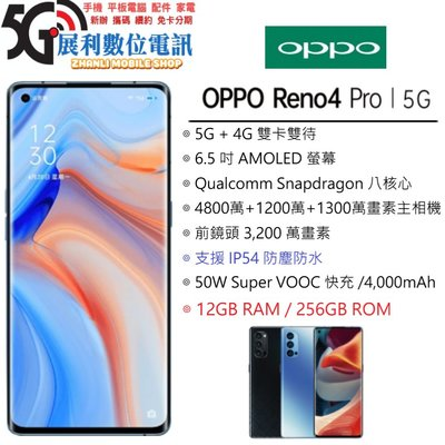 【展利數位電訊】 OPPO Reno 4 Pro (12G/256G) 6.5吋 5G 智慧型手機 防水 低藍光