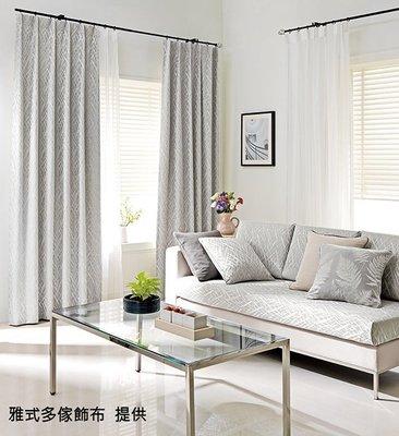 【窗的世界家飾館】20年專業製作達人,雅式多2020系列窗簾P61 英國進口A3075