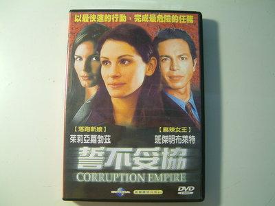 DVD「誓不妥協」Corruption Empire 保護級  主演:茱莉亞羅勃茲  班傑明布萊特 F009