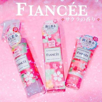 日本 FIANCE'E 芳香身體噴霧 4款供選 愛戀櫻花香/白麝香/嚕啦啦香/粉紅葡萄柚香 50ml