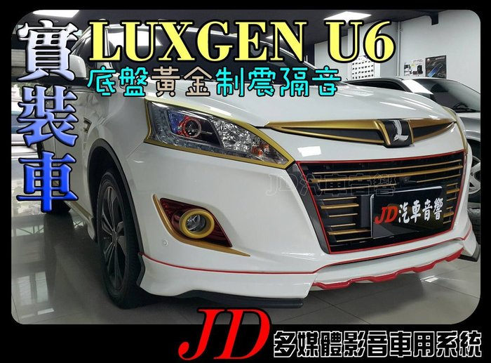 【JD 新北 桃園】隔音工程 LUXGEN U6 黃金2.2mm 底盤輪拱隔音 德國 GROUND ZERO 制震墊。