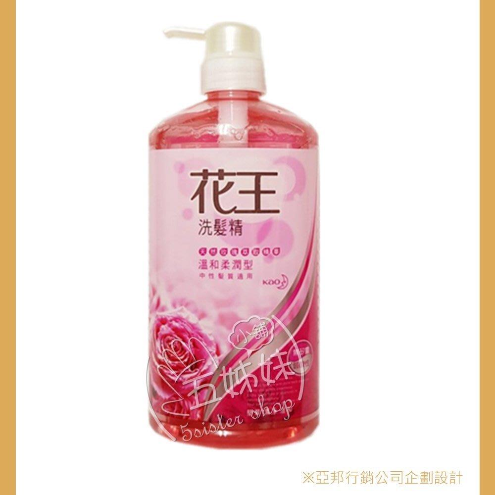 花王洗髮精750ml溫和柔潤型 【紅色】🍃特價79元🍃 超商取貨限購6罐,謝謝您