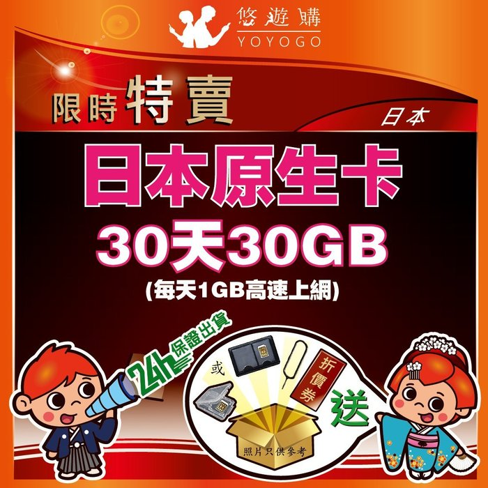 悠遊購 日本 30天30GB 每天1GB 高速上網 降速 吃到飽 無限流量 上網卡 日本網卡 每天重置流量【Y87】
