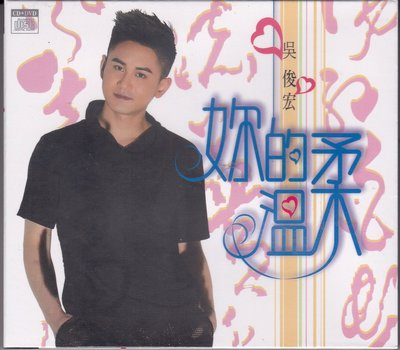 豪記 吳俊宏 妳的溫柔 CD+DVD 全新 妳的溫柔 vs朱海君 三立 戲說台灣 片尾曲
