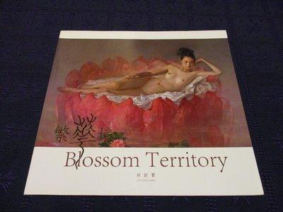 【三米藝術二手書店】《繁華境 Blossom Territory》林欽賢個展~~珍藏書交流分享,由鉅藝術中心出版