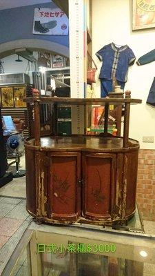 日式小茶櫃
