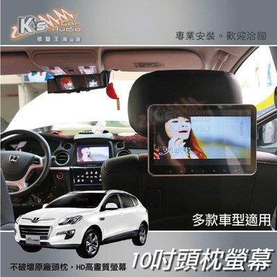 破盤王/岡山╭納智捷 U7 10吋專車專用高畫質頭枕螢幕╭外掛型╭多款車型適用 歡迎洽詢