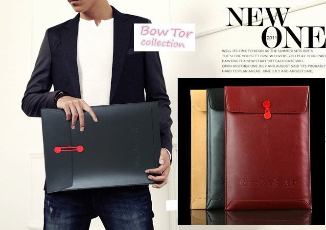包你個頭*光華商場 Mac Air pro retina 13.3吋 公文袋 信封袋 皮套 保護套 棕色 黑色 紅色